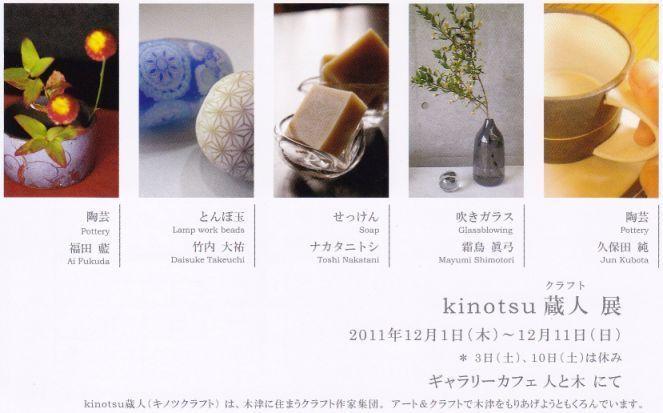 Hototoki111